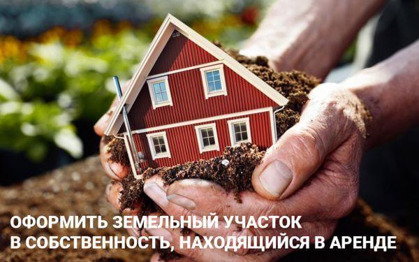 оформить земельный участок в собственность