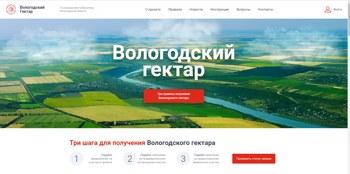 kak-poluchit-gektar-zemli-besplatno-v-vologodskoj-oblasti