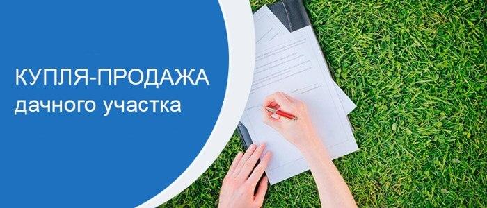 kuplya-prodazha-dachnogo-uchastka