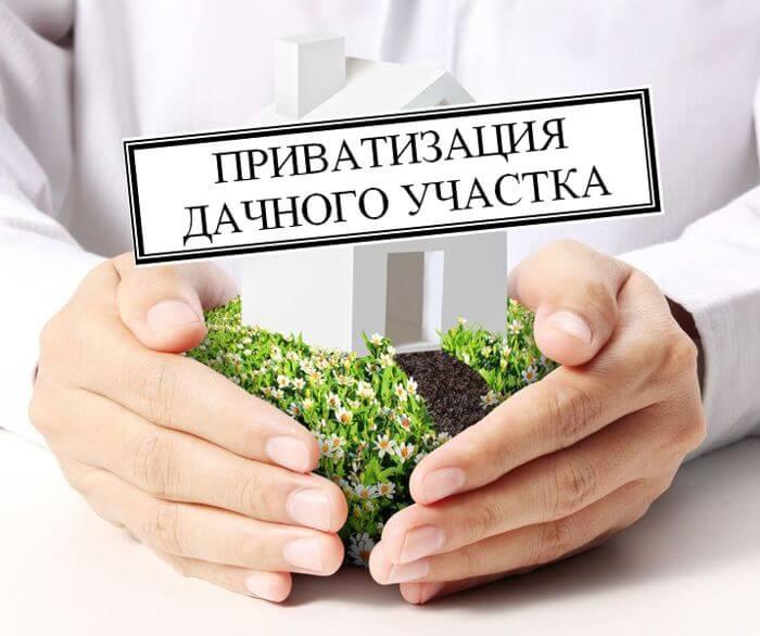 privatizaciya-dachnogo-uchastka
