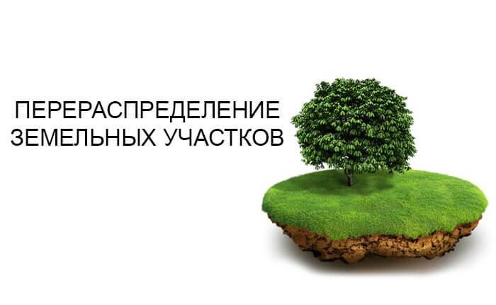 soglashenie-o-pereraspredelenii-zemelnyx-uchastkov