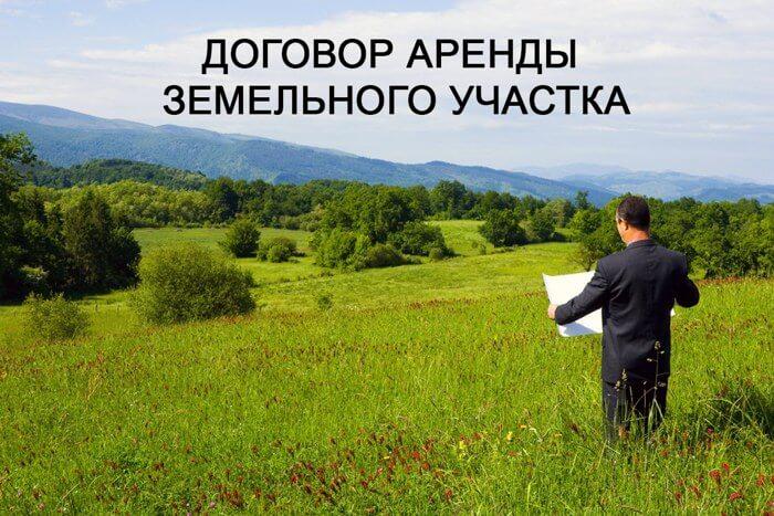 dogovor-arendy-zemelnogo-uchastka