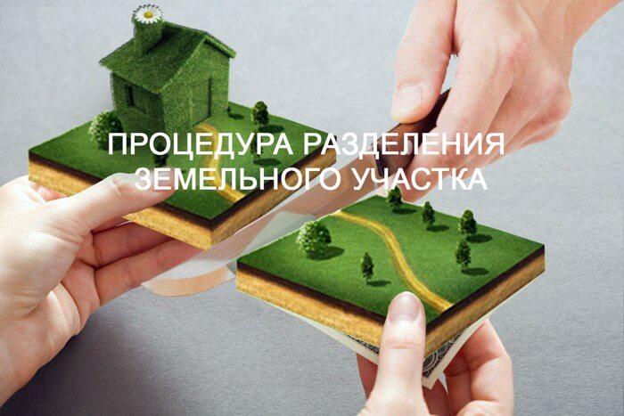 protsedura-razedineniya-zemelnogo-uchastka