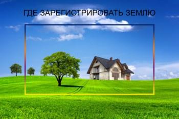 registraciya-zemelnogo-uchastka-gde-zaregistrirovat
