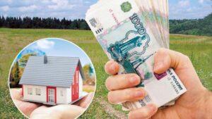 Деньги вместо земельного участка многодетным семьям