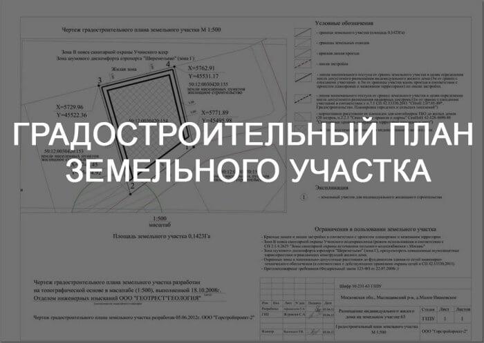 gradostroitelnyj-plan-zemelnogo-uchastka