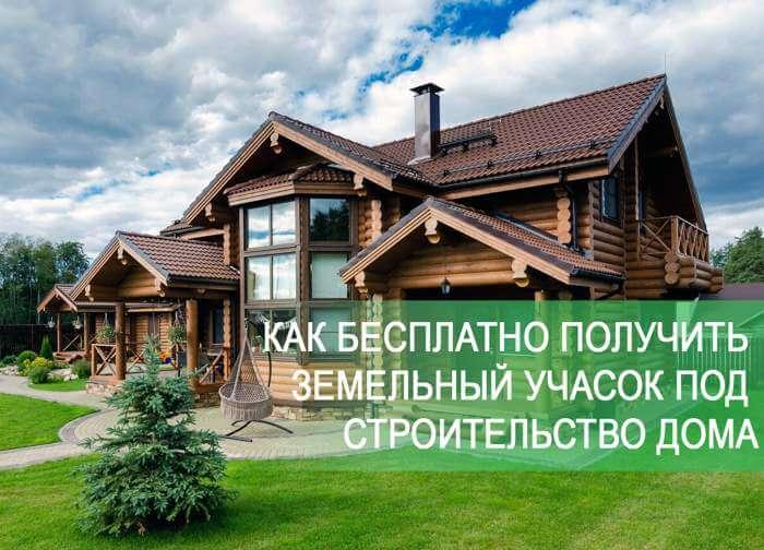 kak-besplatno-poluchit-zemlyu-pod-stroitelstvo-doma