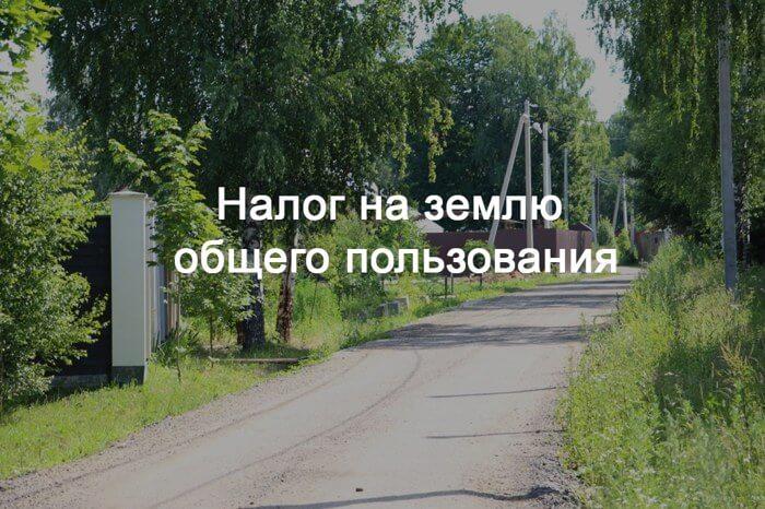 nalog-na-zemlyu-obshhego-polzovaniya-v-snt