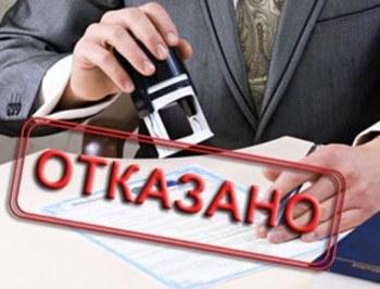 otkaz-v-privatizatsii-zemelnogo-uchastka-osnovaniya-chto-delat