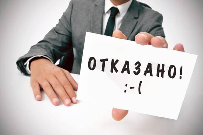 otkaz-v-privatizatsii-zemelnogo-uchastka-osnovaniya