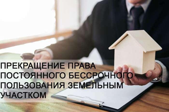 prekrashhenie-prava-postoyannogo-bessrochnogo-polzovaniya-zemelnym-uchastkom