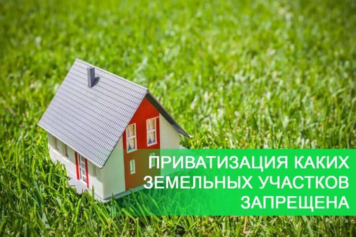privatizatsiya-kakih-zemelnyh-uchastkov-zapreshhena