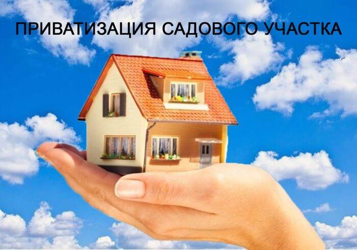 privatizatsiya-sadovogo-uchastka