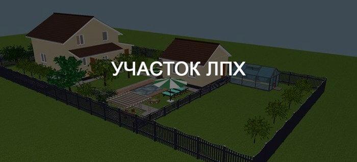 uchastok-lph