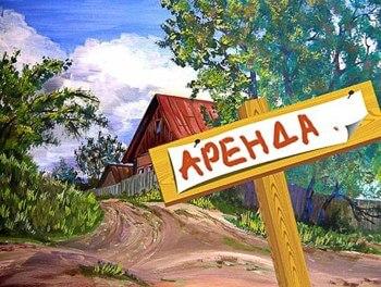 vzyat-v-arendu-zemelnyj-uchastok-s-posleduyushhim-vykupom-sposobi