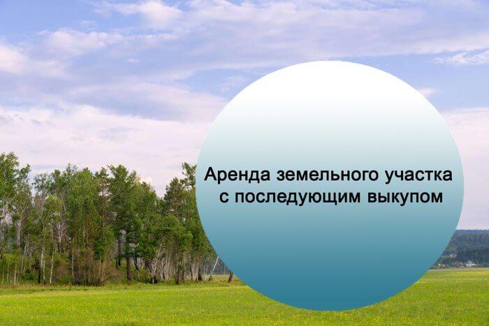 vzyat-v-arendu-zemelnyj-uchastok-s-posleduyushhim-vykupom