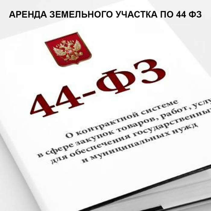 arenda-zemelnogo-uchastka-po-44-fz