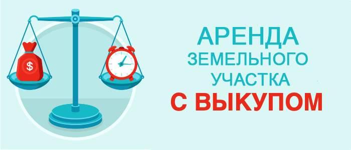 dogovor-arendy-zemelnogo-uchastka-s-posleduyushhim-vykupom