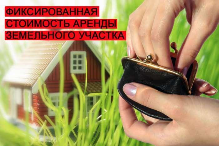 fiksirovannaya-stoimost-arendy-zemelnogo-uchastka-u-gosudarstva