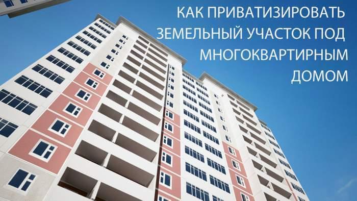 kak-privatizirovat-zemelnyj-uchastok-pod-mnogokvartirnym-domom