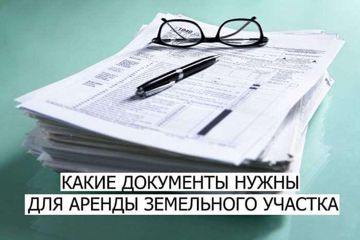 kakie-nuzhny-dokumenty-na-arendu-zemelnogo-uchastka