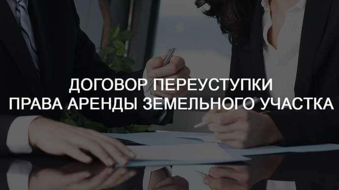 obrazets-dogovora-pereustupki-prava-arendy-zemelnogo-uchastka