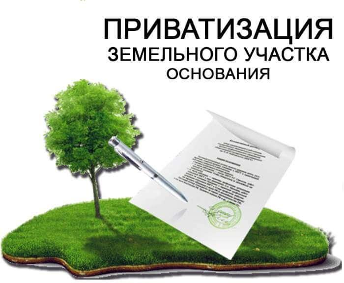 osnovaniya-privatizatsii-zemelnogo-uchastka