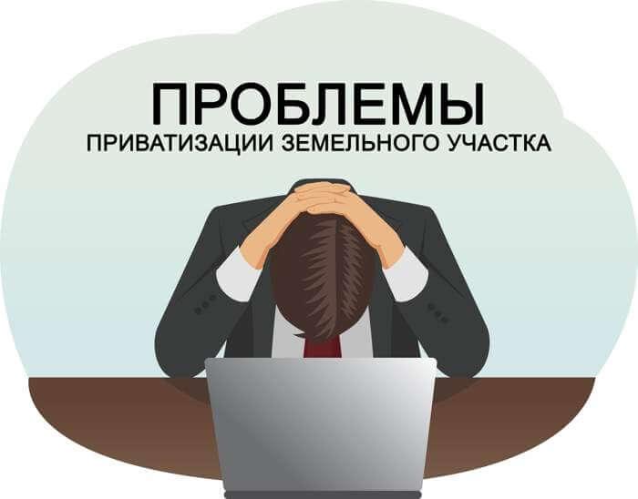 problemy-privatizatsii-zemelnyh-uchastkov