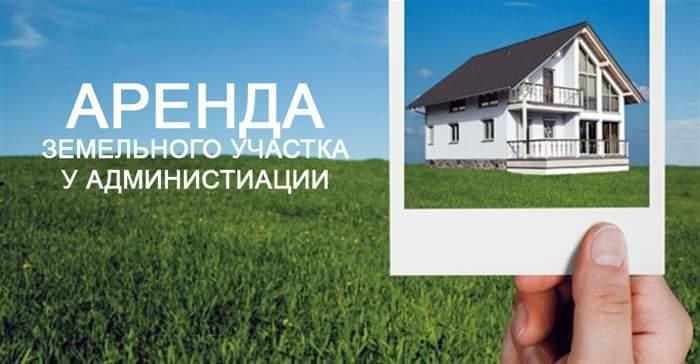 renda-zemli-u-administratsii-selskogo-poseleniya