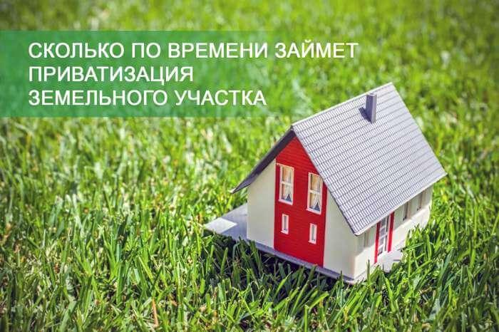 skolko-po-vremeni-zajmet-privatizatsiya-zemelnogo-uchastka