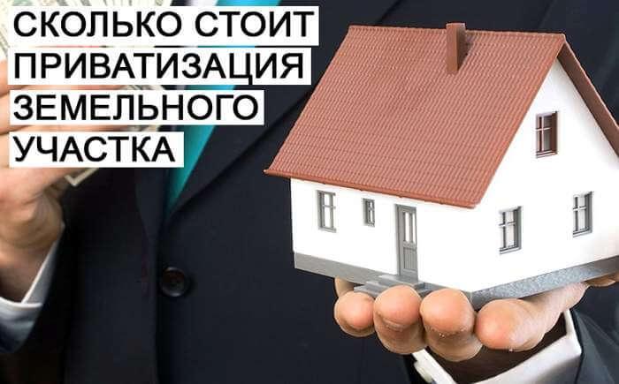 skolko-stoit-privatizirovat-zemelnyj-uchastok