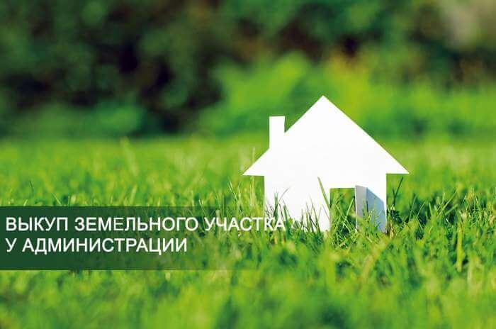 vykup-zemelnogo-uchastka-u-administratsii