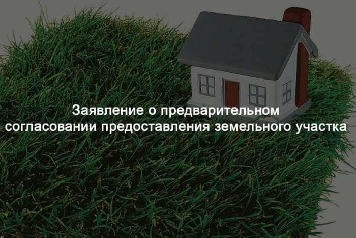 zayavlenie-o-predvaritelnom-soglasovanii-predostavleniya-zemelnogo-uchastka-obrazets