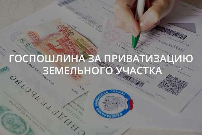 gosposhlina-na-privatizatsiyu-zemelnogo-uchastka