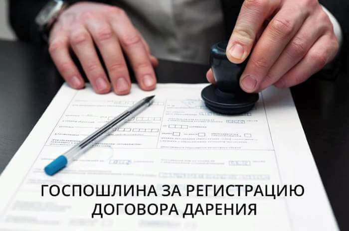 gosposhlina-za-registratsiyu-dogovora-dareniya