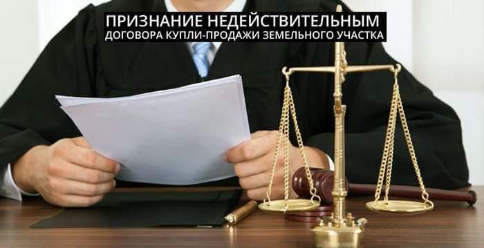 priznanie-nedejstvitelnym-dogovora-kupli-prodazhi-zemelnogo-uchastka