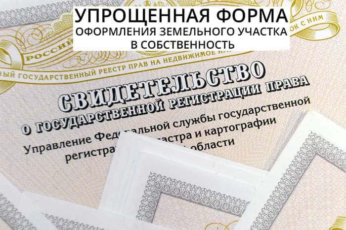 uproshhennaya-forma-oformleniya-zemelnogo-uchastka-v-sobstvennost