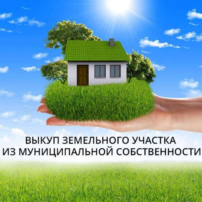 vykup-zemelnyh-uchastkov-iz-munitsipalnoj-sobstvennosti