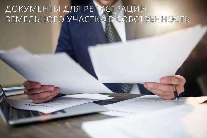 dokumenty-dlya-registratsii-zemelnogo-uchastka-v-sobstvennost