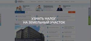 kak-uznat-nalog-na-zemlyu-dlya-fizicheskih-lits