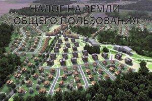 nalog-na-zemli-obshhego-polzovaniya
