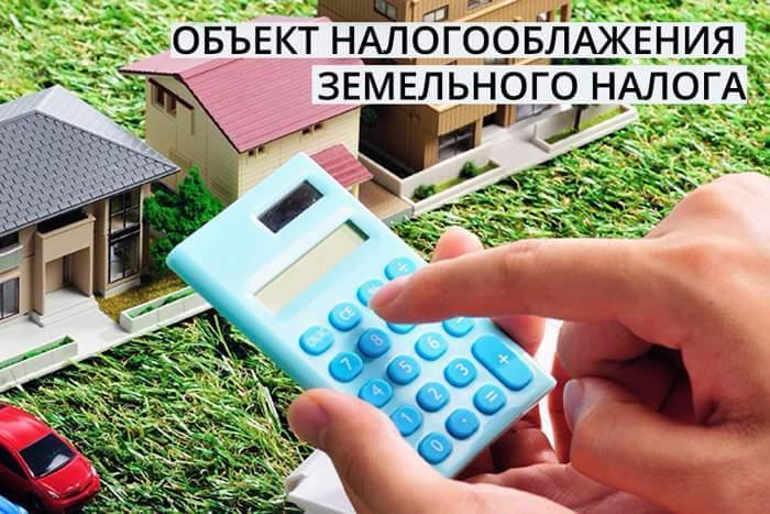 obekt-nalogooblozheniya-zemelnogo-naloga