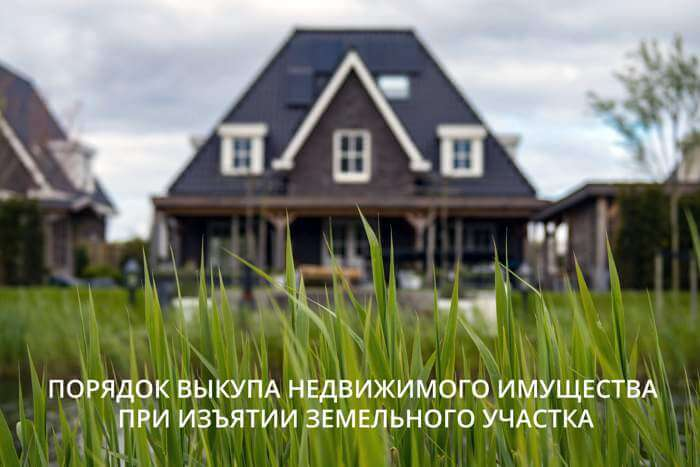 poryadok-vykupa-nedvizhimogo-imushhestva-pri-izyatii-zemelnogo-uchastka