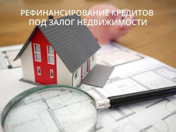 refinansirovanie-kreditov-pod-zalog-nedvizhimosti