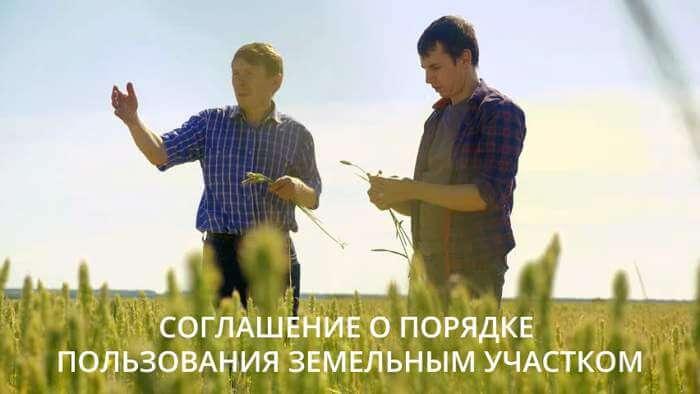 soglashenie-o-poryadke-vladeniya-i-polzovaniya-obshhim-zemelnym-uchastkom
