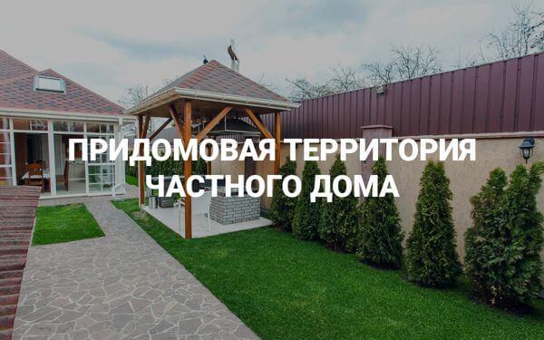 razmery-pridomovoj-territorii-chastnogo-doma