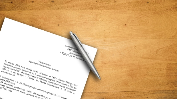 Уведомление о расторжении договора аренды земельного участка