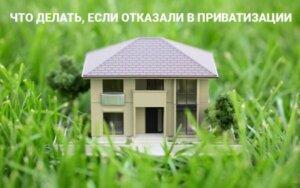 отказ в приватизации земельного участка