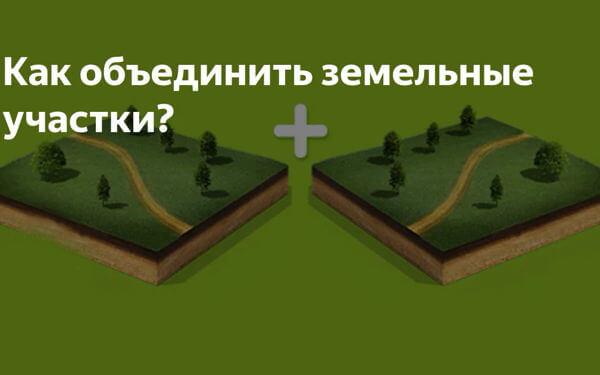как объеденить земельные участки