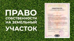 Право собственности на земельный участок